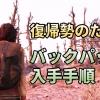 【Fallout76】Wastelanders復帰勢のためのバックパック入手手順
